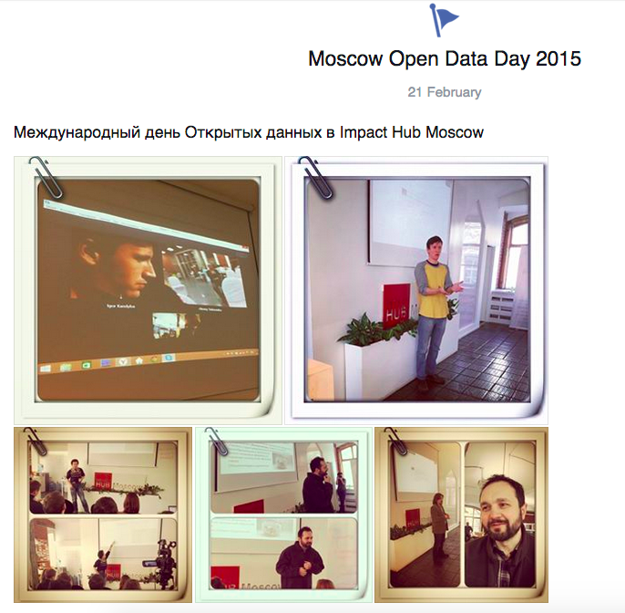 Moscow Open Data Day 2015